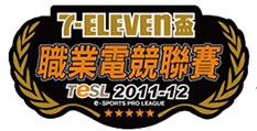 2011-12台湾第五届TESL职业电竞联赛