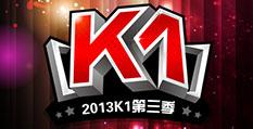 2013K1职业联赛第三季