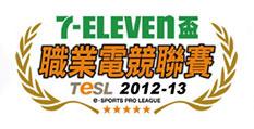 台湾第六届TESL职业电竞联赛