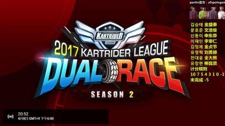 韩国Dual Race联赛第二季个人赛总决赛