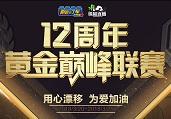 跑跑卡丁车12周年黄金巅峰联赛16进8-XX vs 小楠