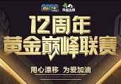 跑跑卡丁车12周年黄金巅峰联赛8进4-ATI vs 小寒
