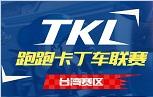 2018TKL跑跑卡丁车联赛台湾赛区决赛