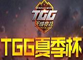 2018TGG夏季杯赛跑跑卡丁车广州站半决赛-苏荷 vs 广州本田