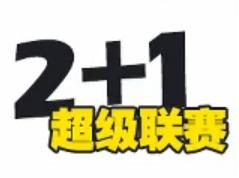 """""""2+1""""超级联赛第一轮循环赛第13场-小寒俊宏组vsSSS&ATI组"""