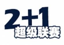 """""""2+1""""超级联赛第二轮循环赛第8场-小牧麟涛组vs小寒俊宏组"""