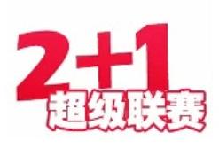 """""""2+1""""超级联赛半决赛第2场-小寒俊宏组vs鸡哥张博组"""