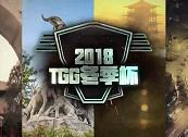 2018TGG冬季杯广州站跑跑卡丁车决赛-TTE vs 苏荷