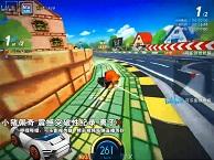 小猪佩奇-组队城镇高速公路S2-1分30秒79-离子X-改