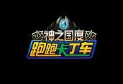 神之国度主题宣传CG